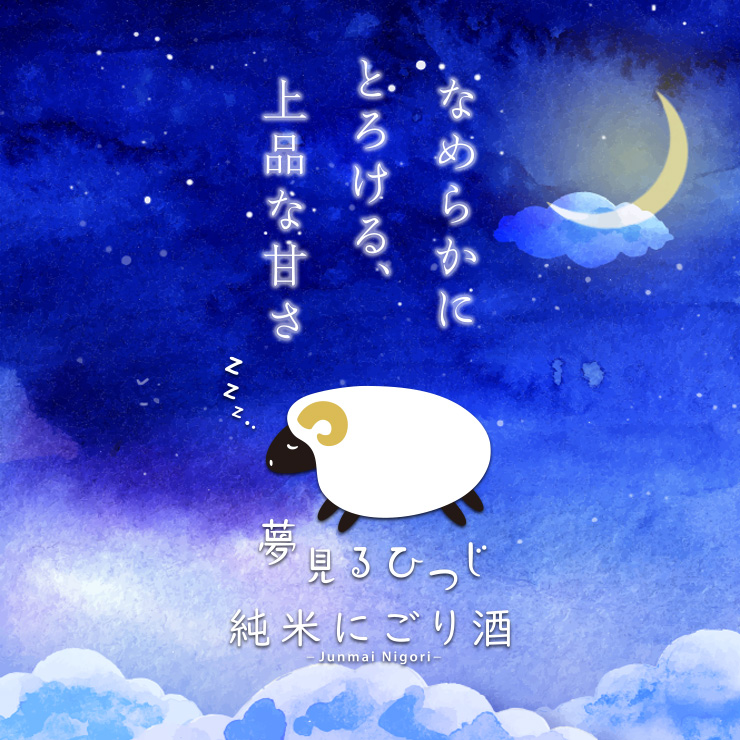 「夢見るひつじ純米にごり酒」の商品ページです