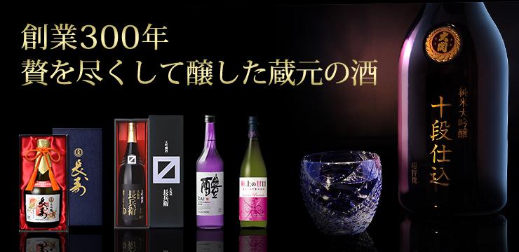 創業300年 贅を尽くして醸した蔵元の酒