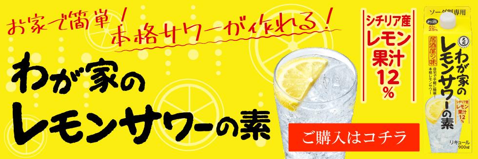 わが家のレモンサワーの素