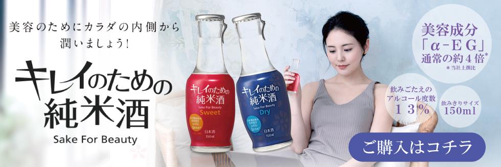 キレイのための純米酒