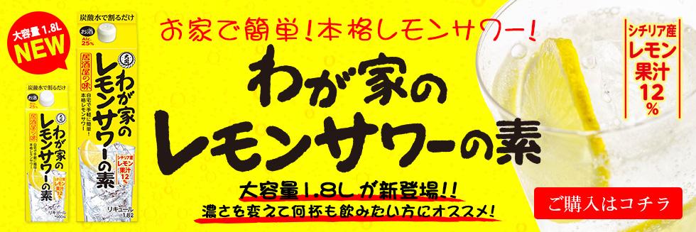 わが家のレモンサワーの素1.8L