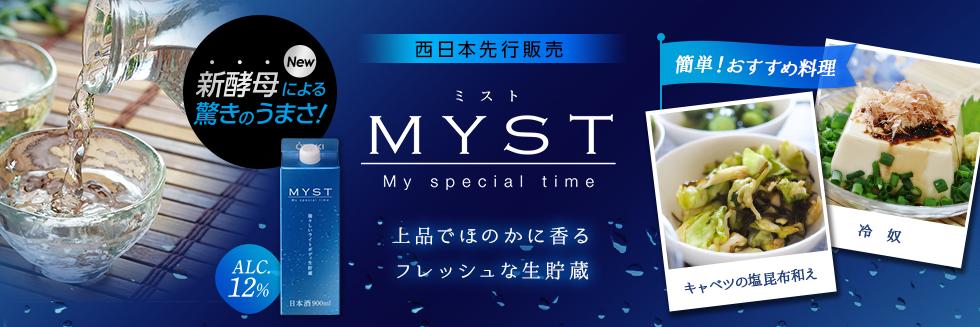 MYST 新発売!
