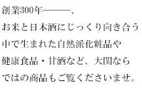 創業 300年、お米と日本酒にじっくり向き合う中で生まれた自然派化粧品や甘酒・食品など、大関ならではの商品もご覧くださいませ。