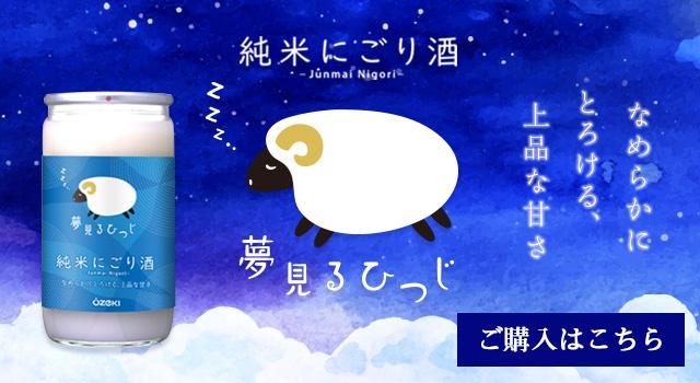 純米にごり酒、夢見るひつじ