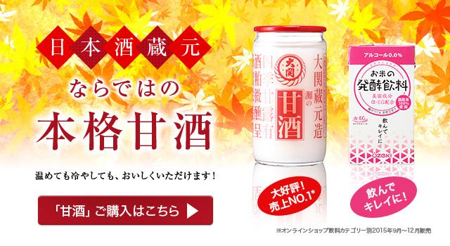 大関の甘酒