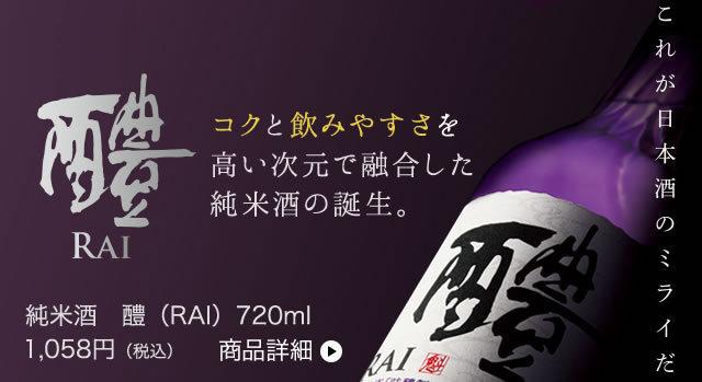 純米酒 ライ