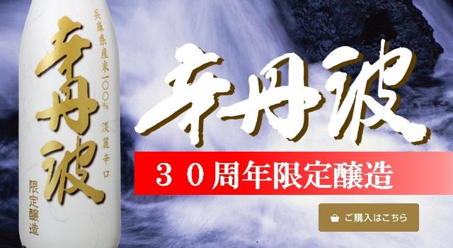 辛丹波30周年限定醸造