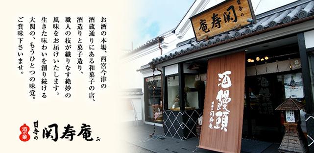 関寿庵オンラインストア