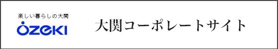 大関コーポレートサイト