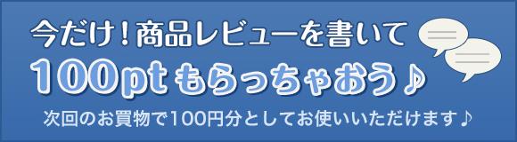 今だけ!商品レビューを書いて100ptもらっちゃおう♪次回のお買物で100円分としてお使いいただけます♪
