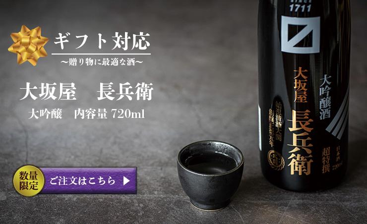 ギフト対応~贈り物に最適な酒~大坂屋長兵衛 大吟醸 内容量720ml