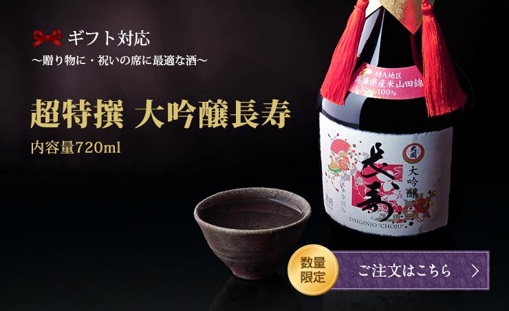ギフト対応~贈り物に・祝いの席に最適な酒~超特撰 大吟醸長寿 内容量720ml
