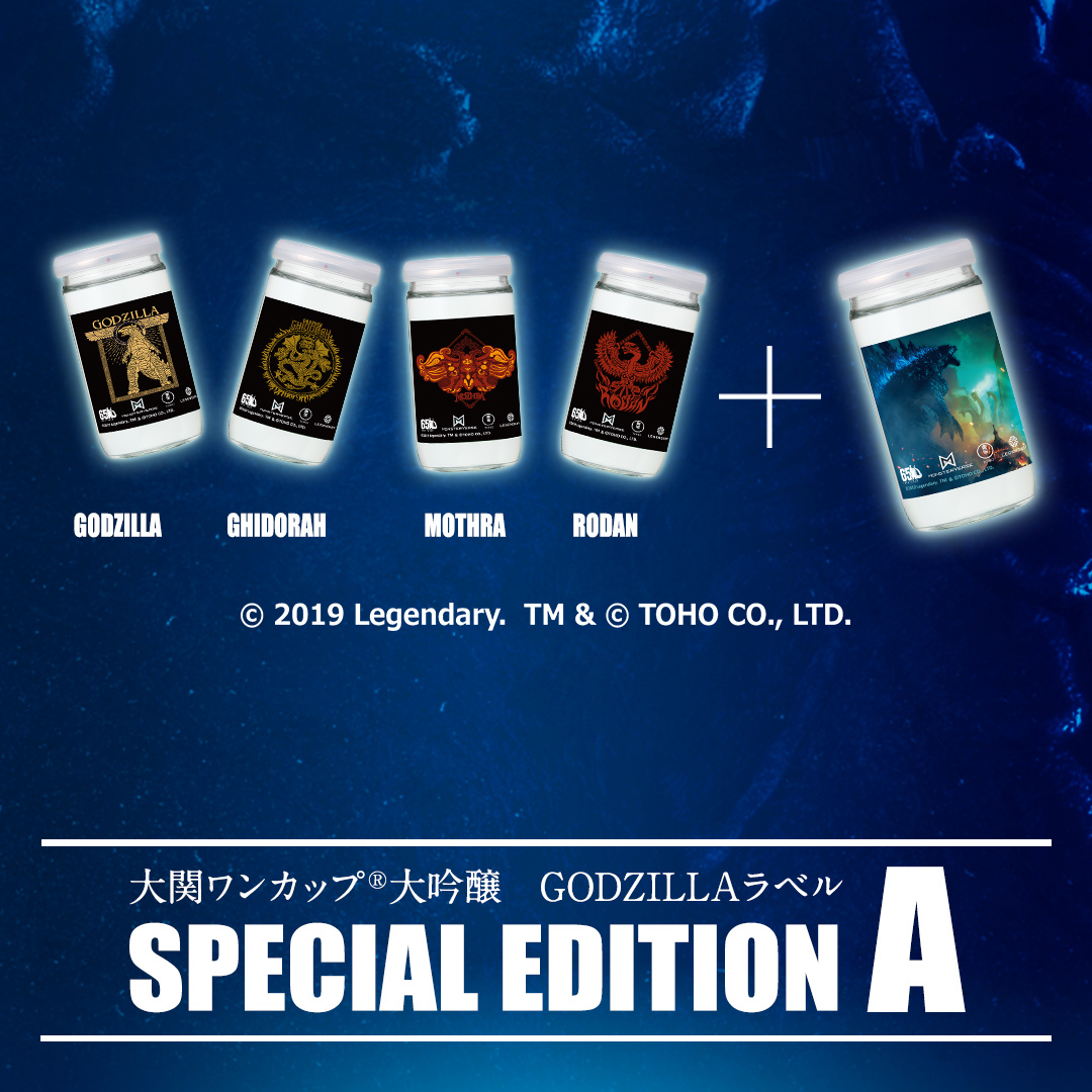 【予約限定】ワンカップ大吟醸 ゴジララベルセット SPECIAL EDITION A(複数購入)