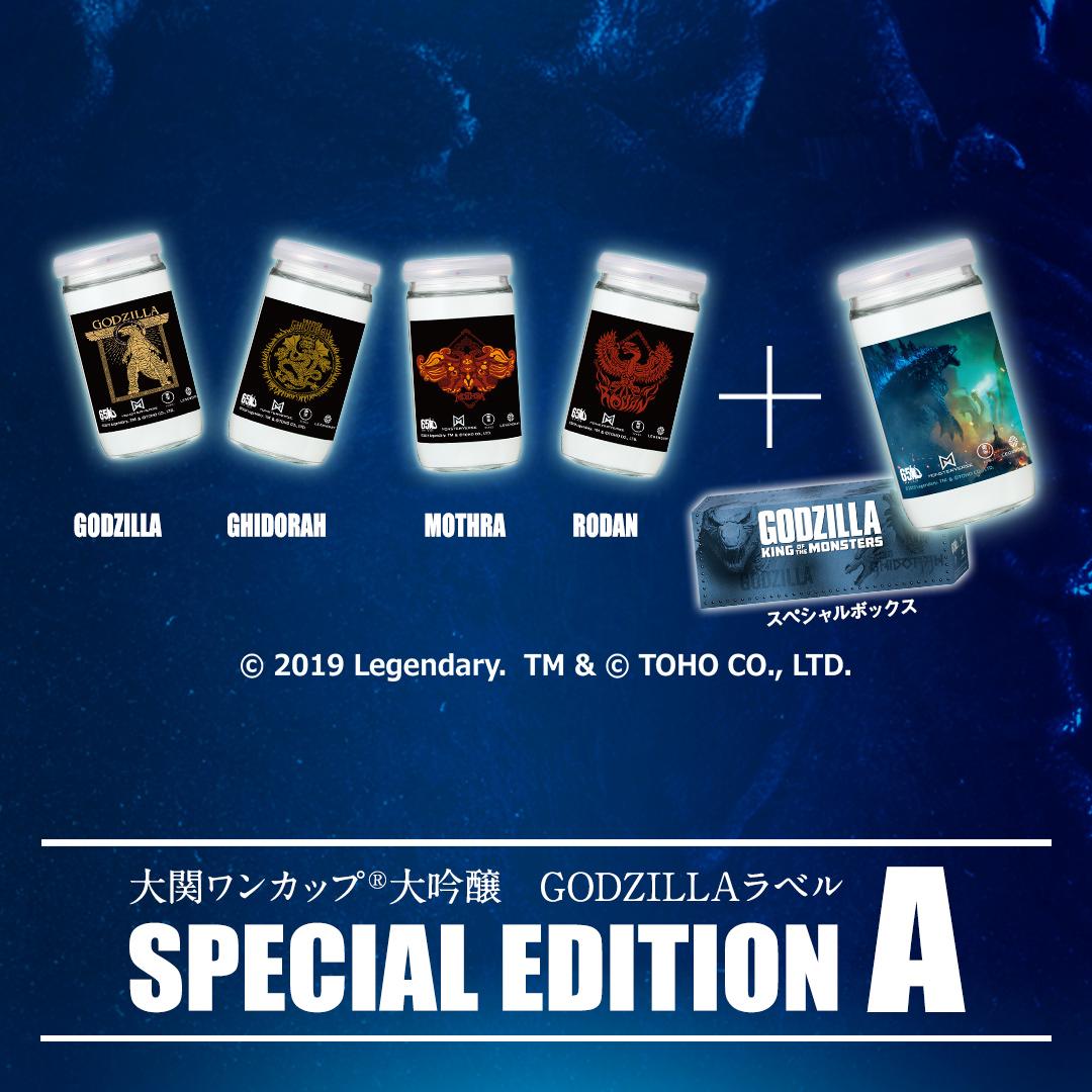 【予約限定】ワンカップ大吟醸 ゴジララベルセット SPECIAL EDITION A