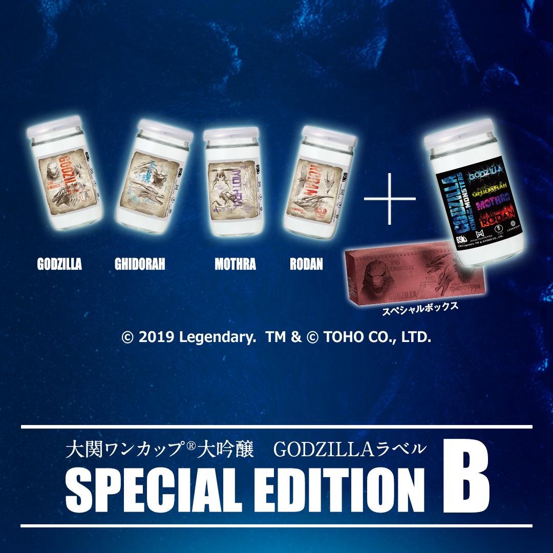 【予約限定】ワンカップ大吟醸 ゴジララベルセット SPECIAL EDITION B(複数購入)
