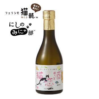 猫恋酒300ml×12本