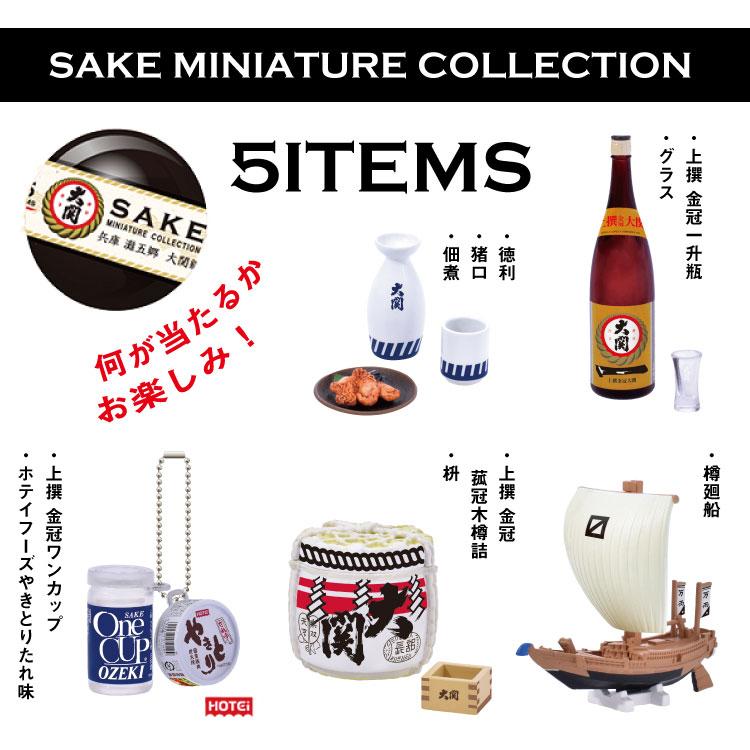 SAKEミニチュアコレクション 灘五郷大関編