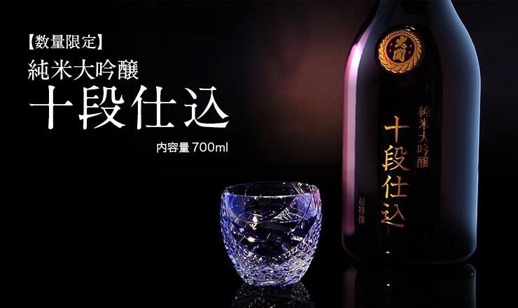 山田錦の持つ旨みを極限まで封じ込めた酒