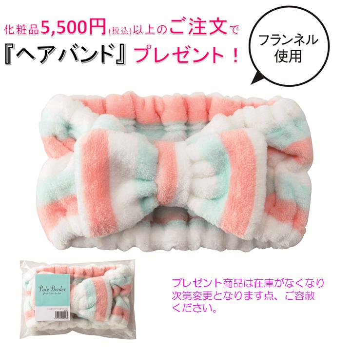 化粧品5500円(税込)以上のご注文でプレゼント!