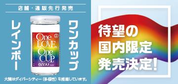 ワンカップレインボー、国内先行発売中!
