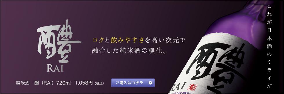 新登場醴(RAI)
