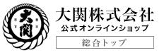 大関公式オンラインショップ総合トップ