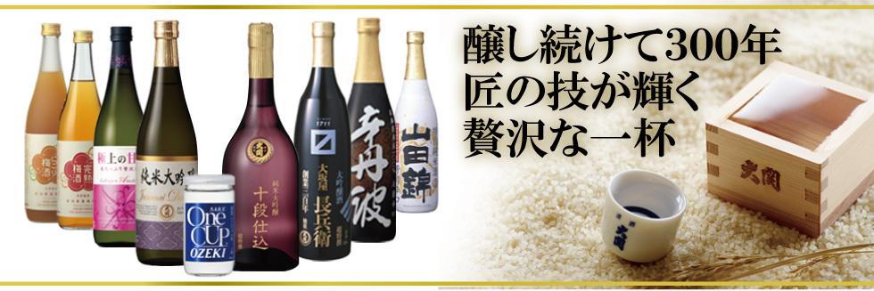 大関酒類ラインナップ